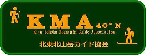 北東北山岳ガイド協会 ロゴ